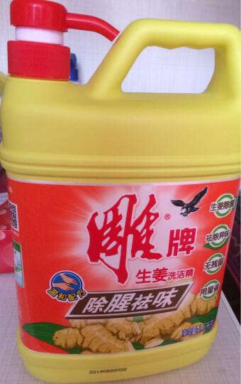 雕牌 生姜洗洁精1.5kg 除腥祛味(新老包装随机发货) 晒单图