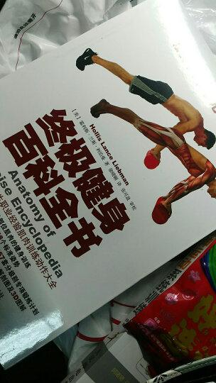 拉伸运动系统训练(全彩图解第2版) 晒单图