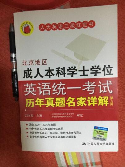 北京地区成人本科学士学位英语统一考试历年真题名家详解(第五版) 晒单图