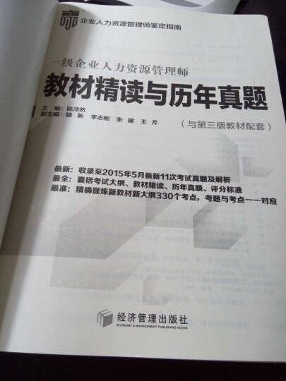 一级企业人力资源管理师教材精读与历年真题(与第三版教材配套) 晒单图