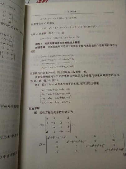 线性代数学习辅导与习题解答(理工类·第4版)/21世纪数学教育信息化精品教材 晒单图