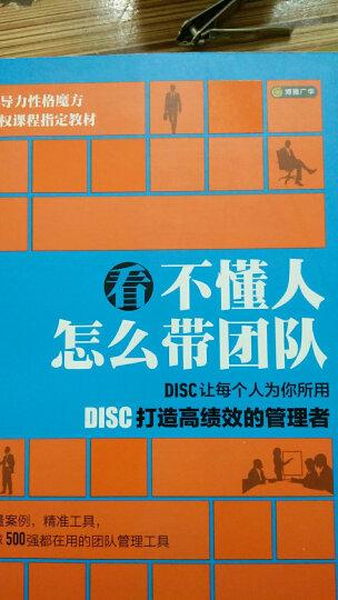 看不懂人 怎么带团队:DISC让每个人为你所用 晒单图