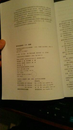 低压电器技术手册 晒单图