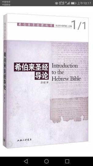 希伯来圣经教科书:希伯来圣经导论 晒单图