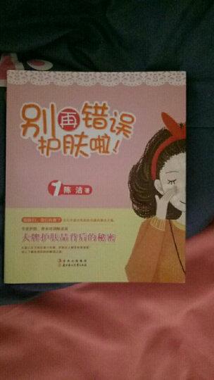 包邮 别再错误护肤啦!1+2(全2册)美容书 美容书籍护肤 美容化妆 护肤书籍 美容美体学 晒单图