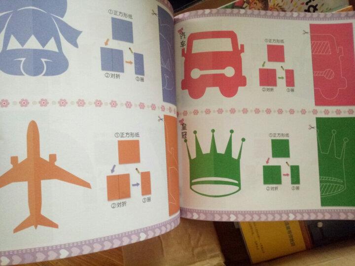 幼儿美术小手工全书:我要剪纸 晒单图