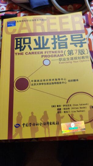 高等院校职业指导系列教材·职业指导:职业生涯规划教程(第7版) 晒单图