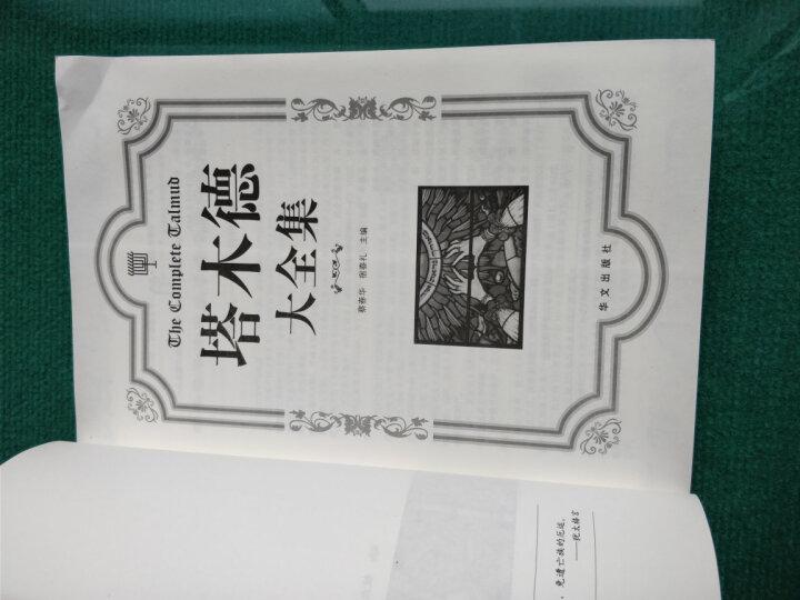 塔木德大全集:犹太人经商和处世圣经 晒单图