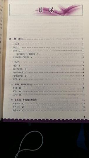 张道真英语语法(大众珍藏版 第二版) 晒单图