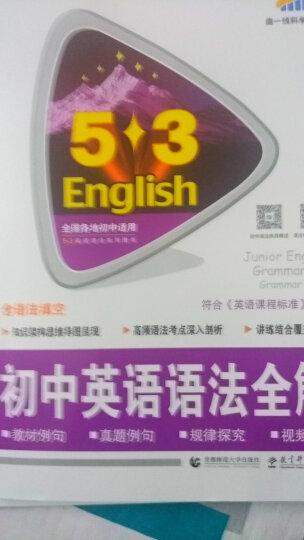 曲一线官方正品 2020版53英语初中英语语法全解通用版初中英语语法大全含语法填空 晒单图