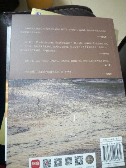 泥步修行(余秋雨新作)[荐书联盟推荐]  晒单图
