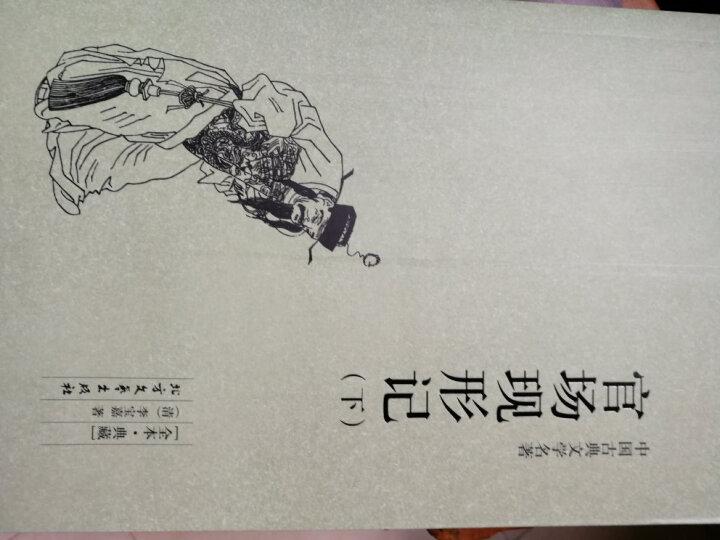 官场现形记(上下册)全译本无删减版 李宝嘉/李伯元著中国古典文学名著晚清四大谴责小说之一 晒单图