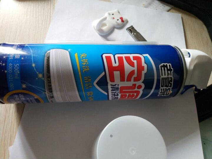 老管家 泡沫型空调清洗剂壁挂式柜式空调免拆洗清洁剂500ml 晒单图