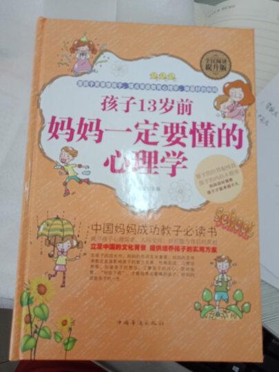 好妈妈不急不躁教育孩子的100招(精装)如何管教养育儿童青春期阳光男孩聪慧女孩家庭教育书籍 晒单图