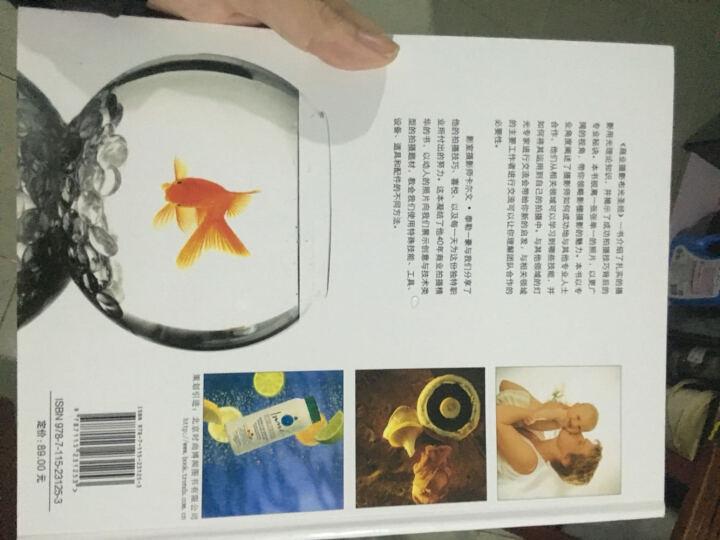 商业摄影布光圣经 晒单图