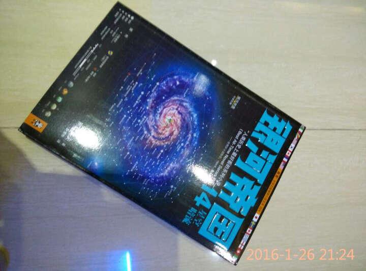 银河帝国(24-14)星空暗流 晒单图
