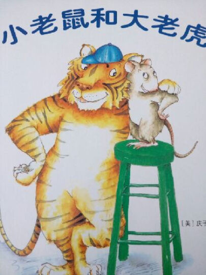 庆子精选绘本:我的幸运一天,不要再笑了裘裘,小老鼠和大老虎(套装共3册) 晒单图