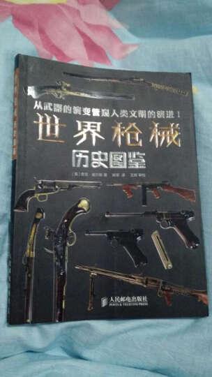 世界枪械历史图鉴 晒单图