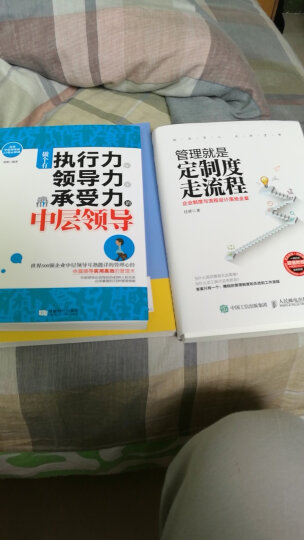 管理必备三部曲:执行力、会管人、有方法(套装共3册) 晒单图