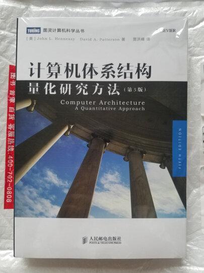计算机体系结构(第5版) 晒单图