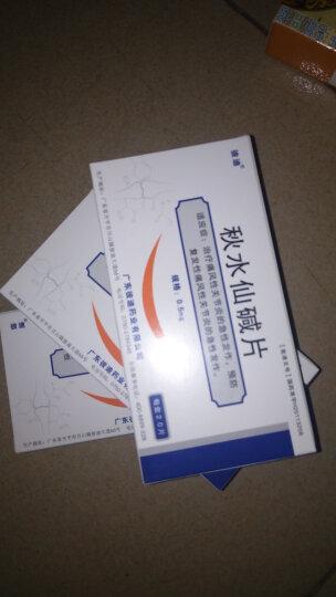 彼迪 秋水仙碱片0.5mg*20片 晒单图