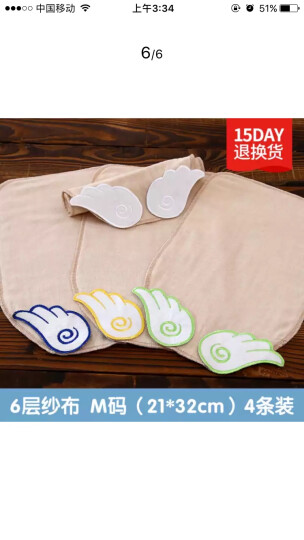 南极人(Nanjiren) 南极人 婴儿吸汗巾宝宝汗巾儿童隔汗巾全棉纱布6层小孩垫背巾天使之翼 女宝宝(白色+粉色+紫色+绿色)加大款 晒单图