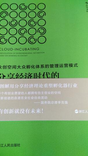 分享经济时代的云孵化:众创空间大众孵化体系的管理运营模式 晒单图