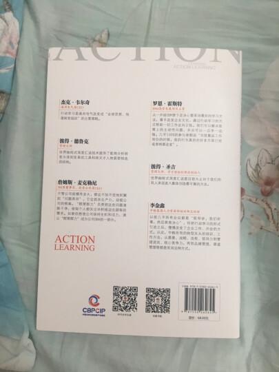 行动学习使用手册:一本书讲透行动学习如何落地 晒单图