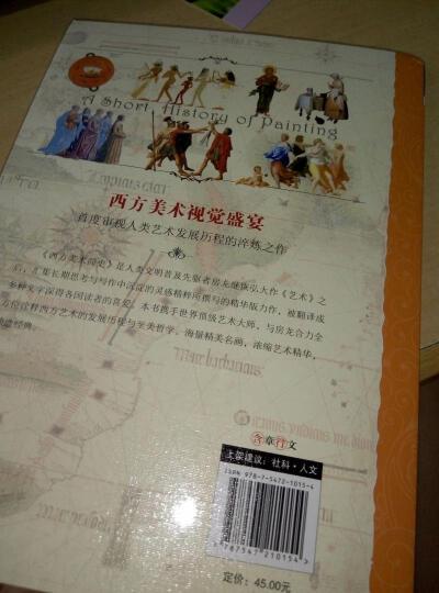 西方美术简史 [美]亨德里克•威廉•房龙 ,吕苗 晒单图