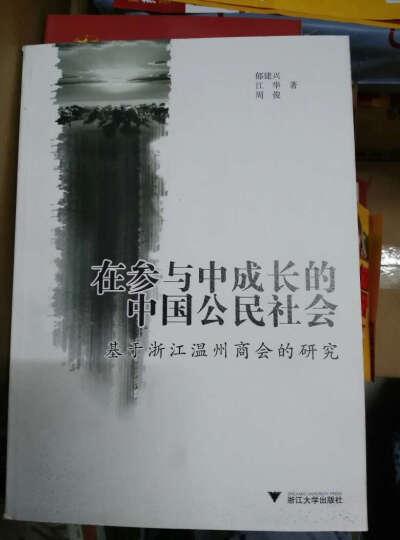 在参与中成长的中国公民社会:基于浙江温州商会的研究 晒单图