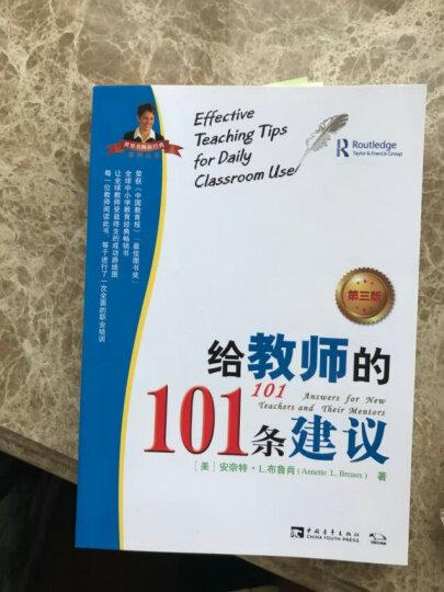 给教师的101条建议(第三版) 晒单图