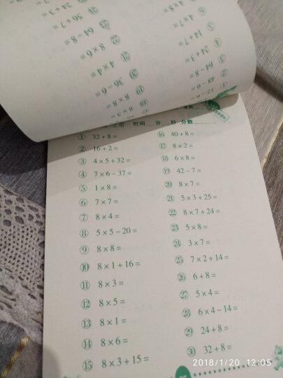 小学生10分钟应用题天天练:二年级下(人教新课标 海淀全新升级版) 晒单图
