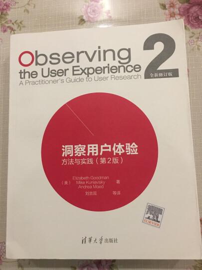 洞察用户体验:方法与实践(第2版) 晒单图
