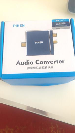 品恒(PIHEN)PH-SZM001 数字光纤/同轴转RCA莲花头模拟音频转换器 同轴转接音箱 适用功放DVD投影仪音响等 晒单图