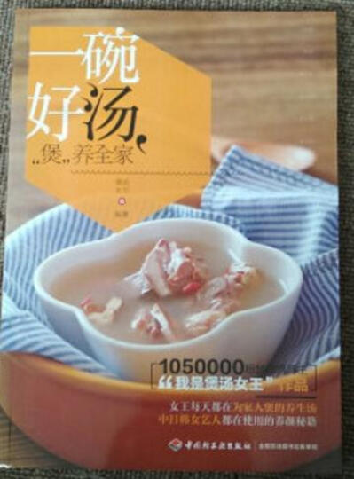 养生豆浆米糊果蔬汁大全 晒单图