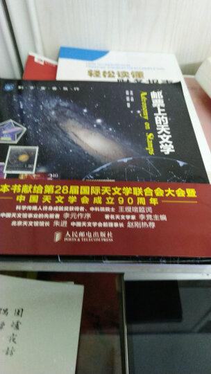 到宇宙去旅行:邮票上的天文学 晒单图