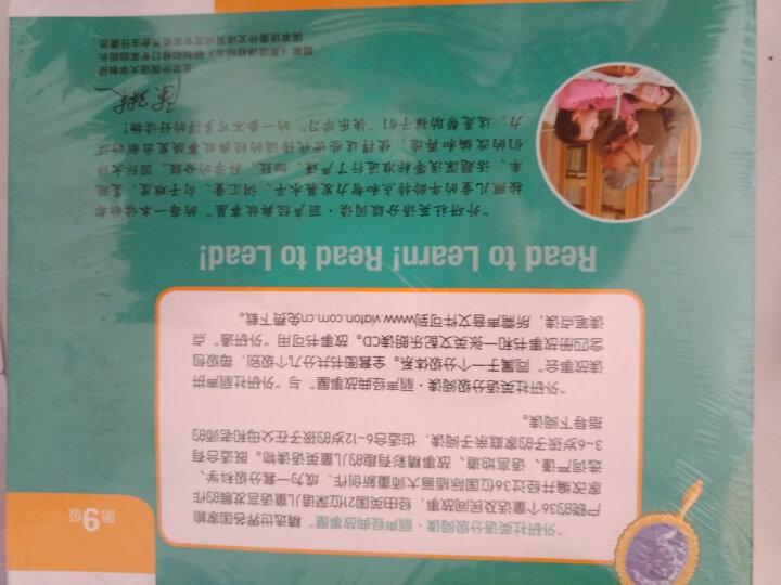 外语社英语分级阅读:丽声经典故事屋(第9级) 晒单图