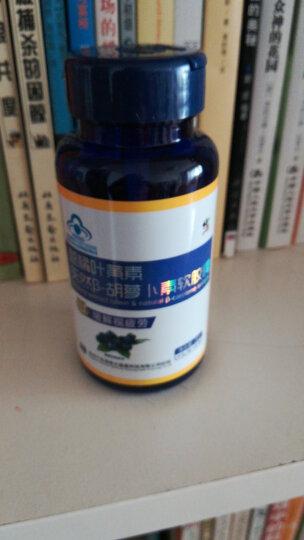 修正越橘叶黄素天然β-胡萝卜素软胶囊 缓解视疲劳 0.5g*60粒/瓶  晒单图