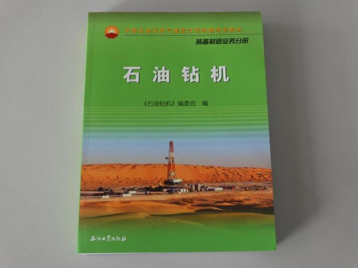 中国石油天然气集团公司统编培训教材:石油钻机(装备制造业务分册) 晒单图