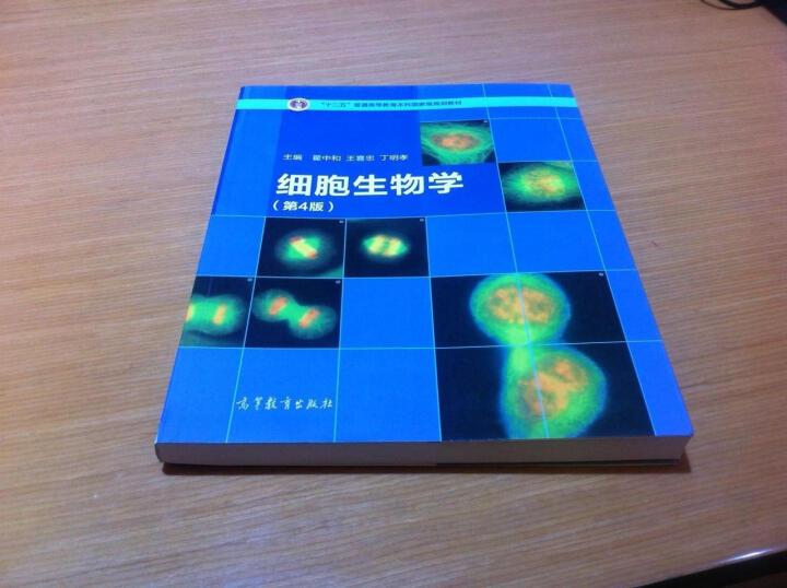 """普通高等教育""""十一五""""国家级规划教材:细胞生物学(第4版) 晒单图"""