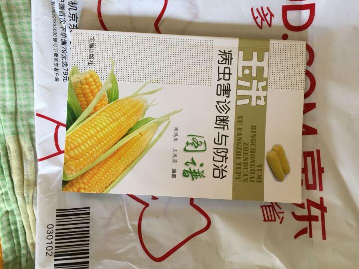 玉米病虫草害防治原色生态图谱 晒单图