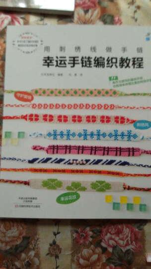 幸运手链编织教程 晒单图