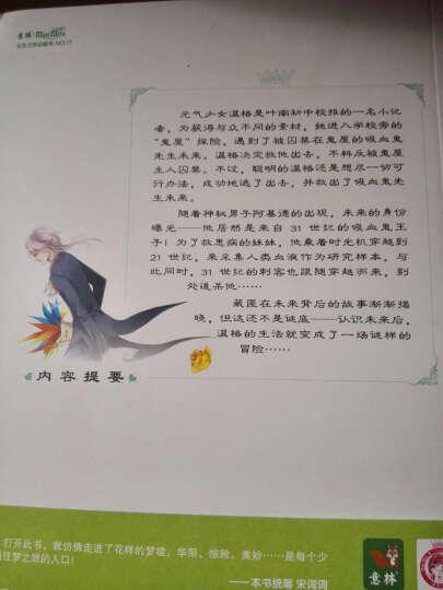 意林·小小姐:花与梦旅人1 晒单图