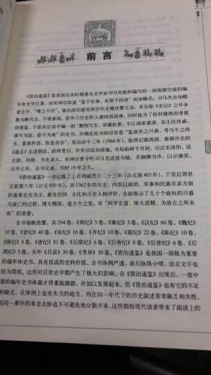 资治通鉴故事2(大全集) 晒单图