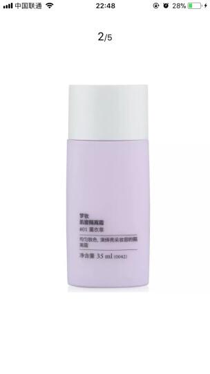 贺本清(Herbacin) 隔离霜 妆前乳 肌蜜隔离霜新款紫色35ml 晒单图