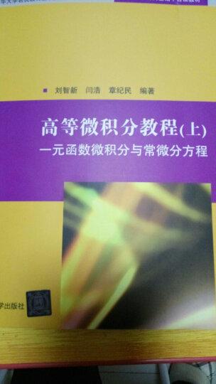 高等微积分教程(上):一元函数微积分与常微分方程(清华大学公共基础平台课教材) 晒单图