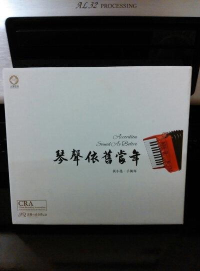 琴声依旧当年 黄小曼·手风琴 演奏(HQCD) 晒单图