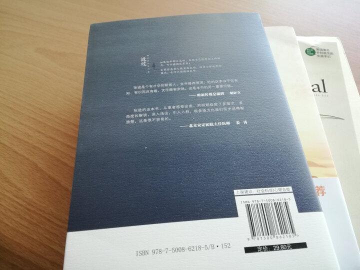 渡过 套装版(套装共2册) 晒单图