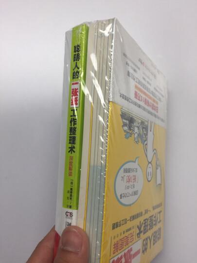聪明人的一张纸工作整理术:完美图解+深度解读(套装全二册) 晒单图