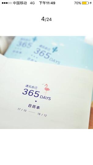 遇见自己365days日历本 晒单图
